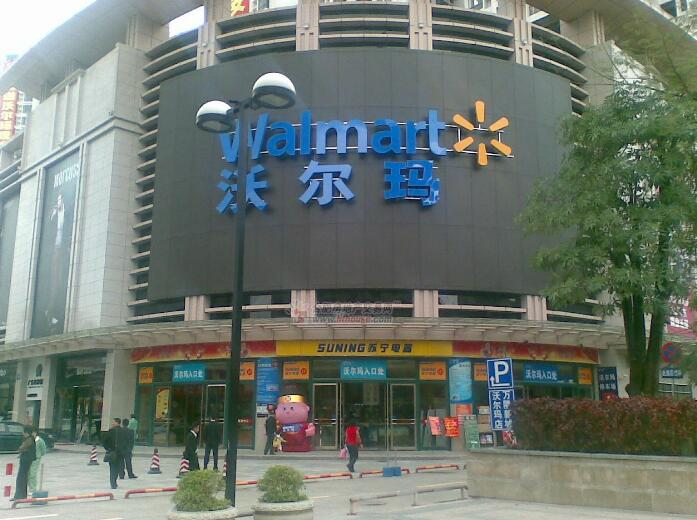 河南wo尔ma商ye零售有限公司