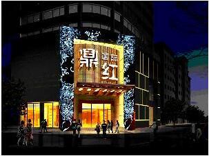 郑州市鼎红娱乐会所