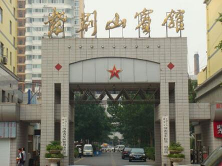河南省军区diyi招待所