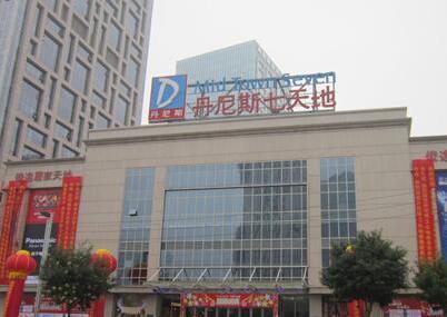 郑州dan尼si百货有限公司