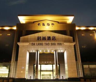 郑州大浪taosha时尚酒店