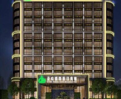 郑州市朵哈国际度假酒店